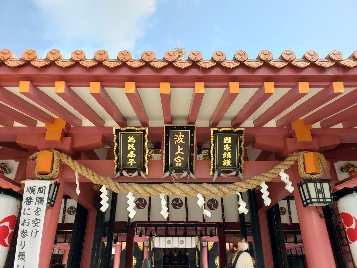 波上宮参拝