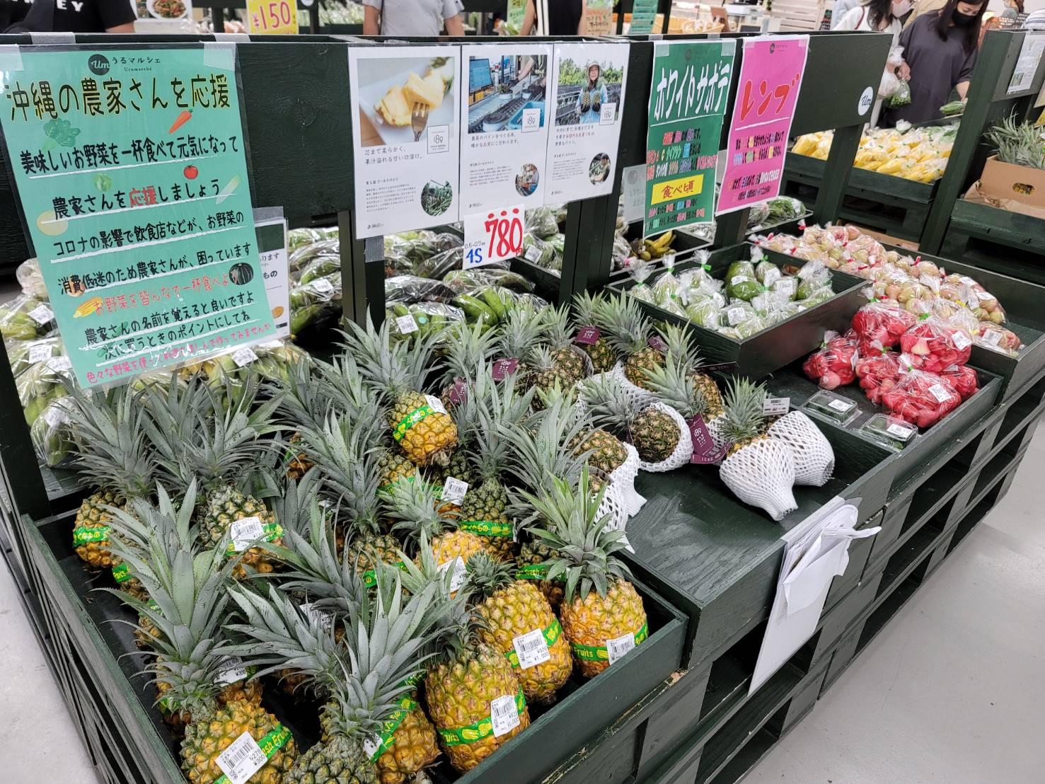 沖縄県うるま市にはうるマルシェがあり、新鮮な野菜や果物、魚が格安で販売されています❗️