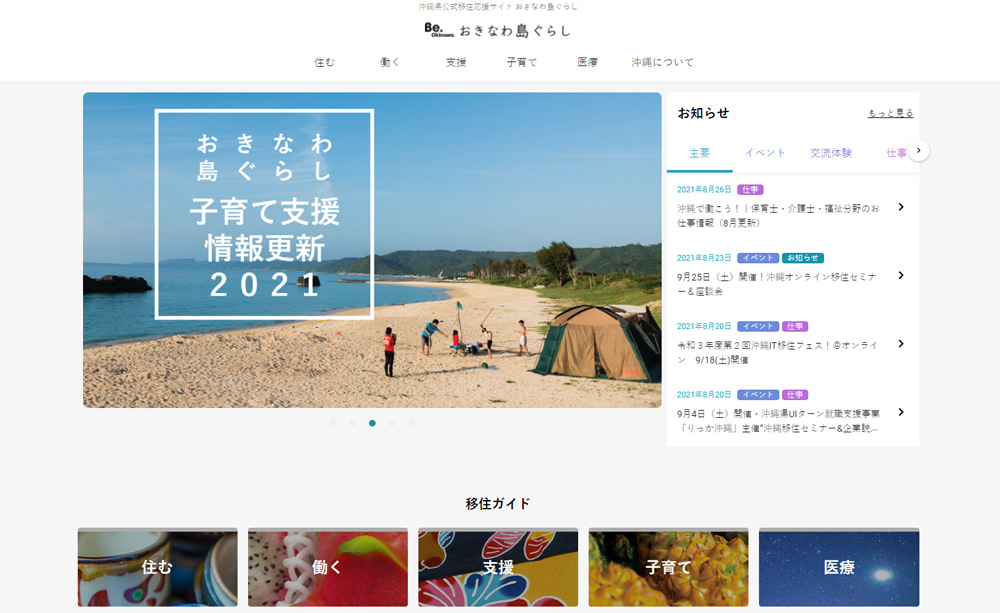 沖縄移住サイトのご紹介